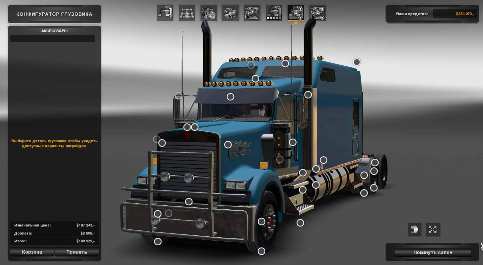 american truck simulator how to make a truck mod