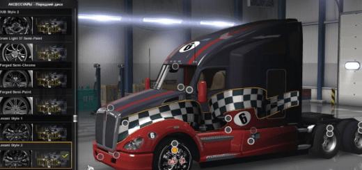 Big Package Posh Wheels for all US Trucks V1.3.хх ATS (1)